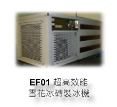 GE-EF01-中