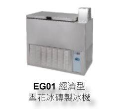 GE-EG01-中