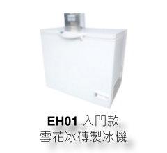 GE-EH01-中