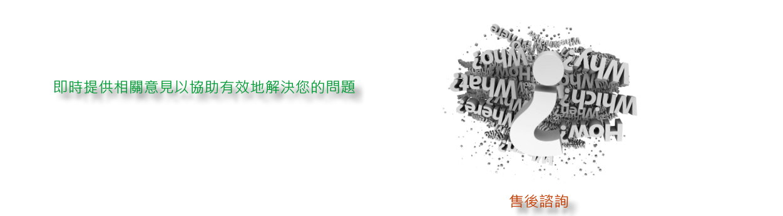 consultation-中
