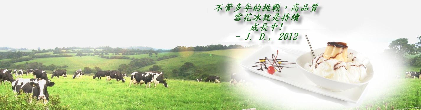 cow-n-ice-s-中